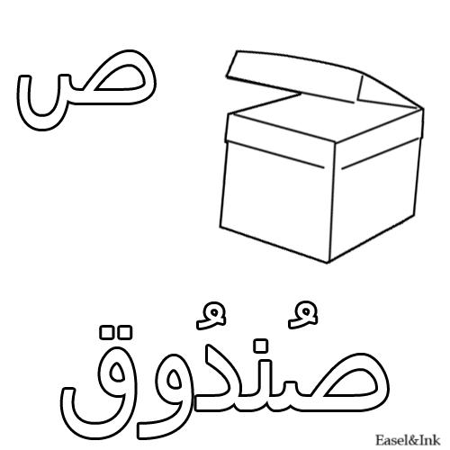 Arabis coloring #6, Download drawings