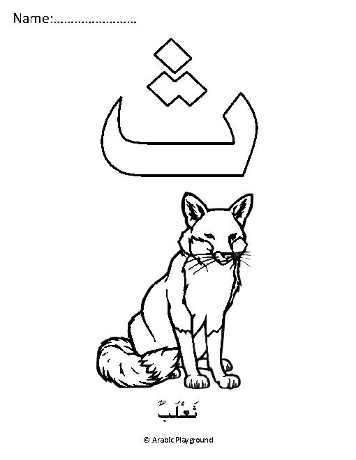 Arabis coloring #11, Download drawings