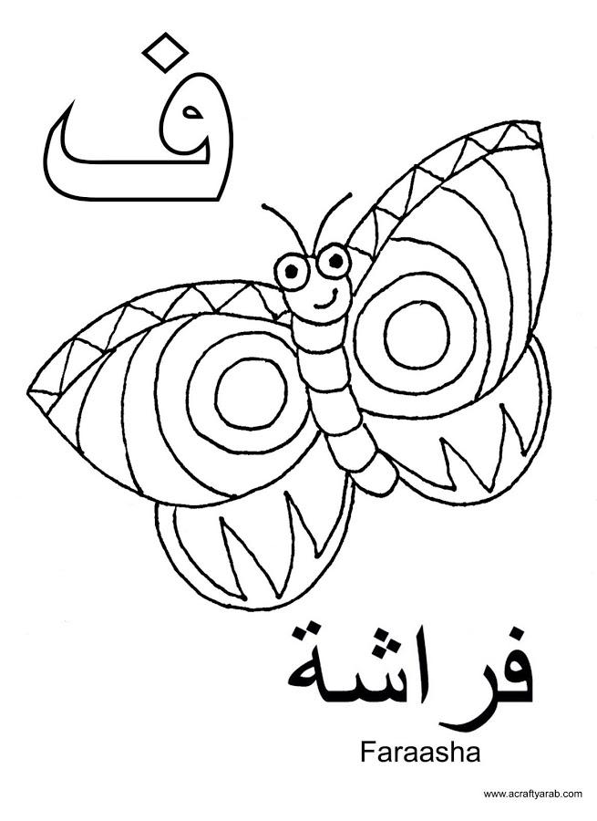Arabis coloring #13, Download drawings