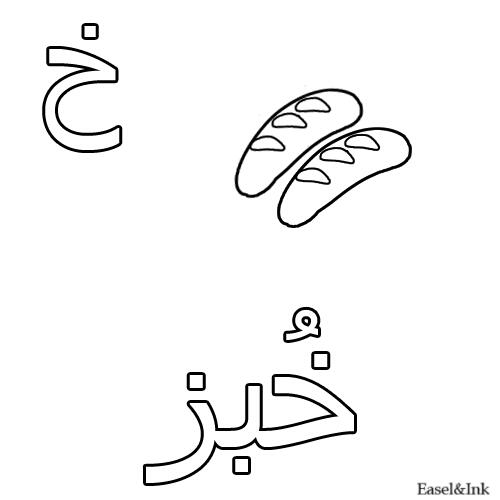 Arabis coloring #9, Download drawings