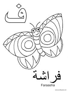 Arabis coloring #12, Download drawings
