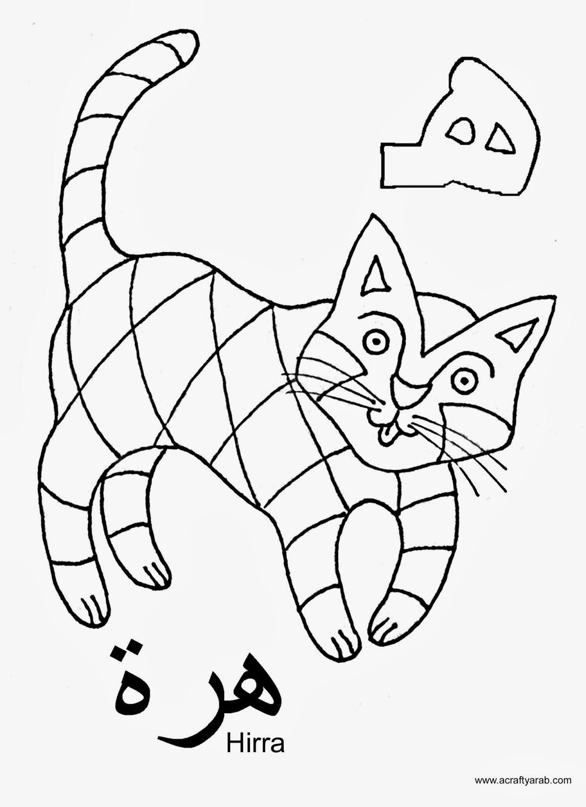Arabis coloring #10, Download drawings