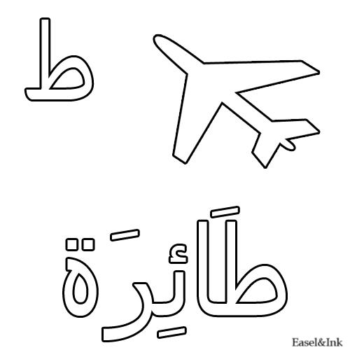 Arabis coloring #7, Download drawings