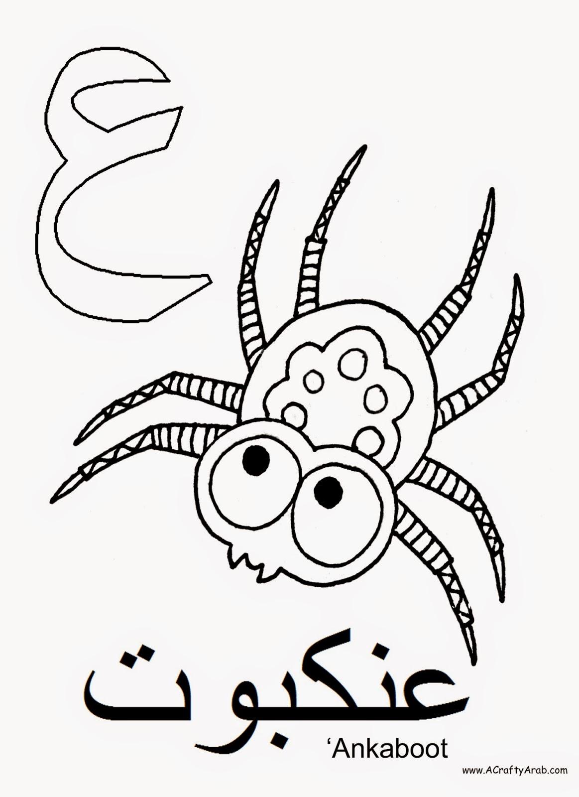 Arabis coloring #5, Download drawings