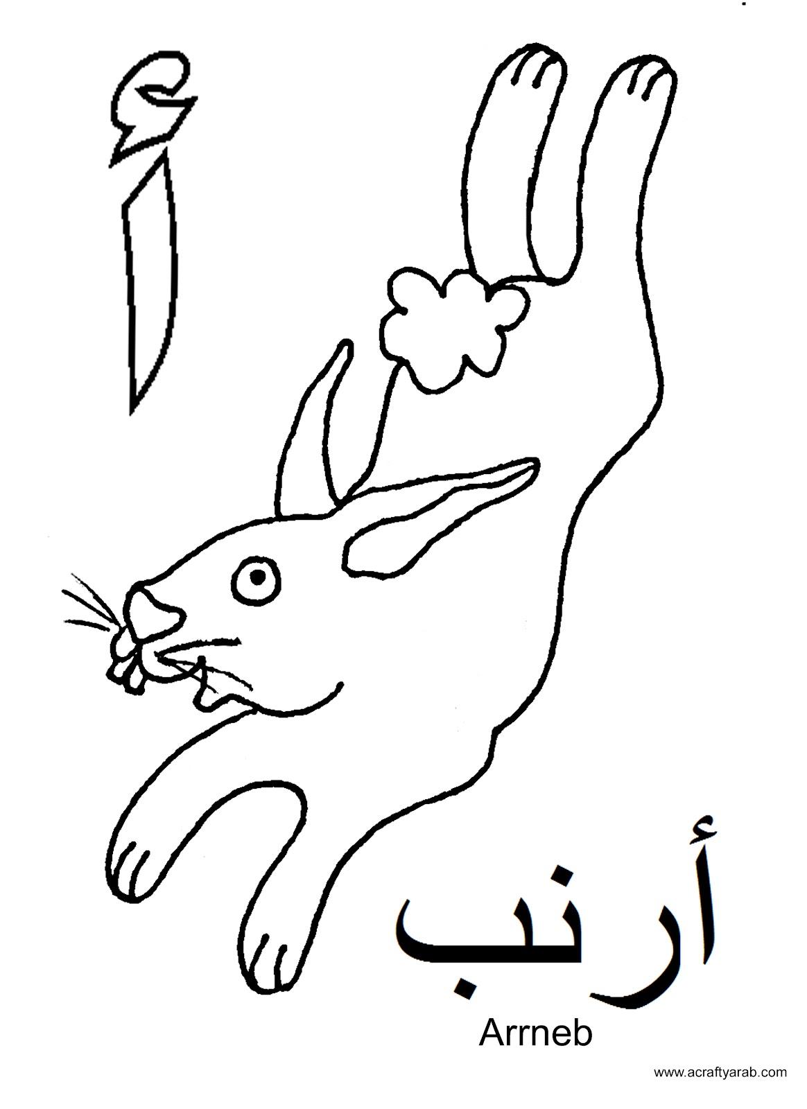 Arabis coloring #14, Download drawings