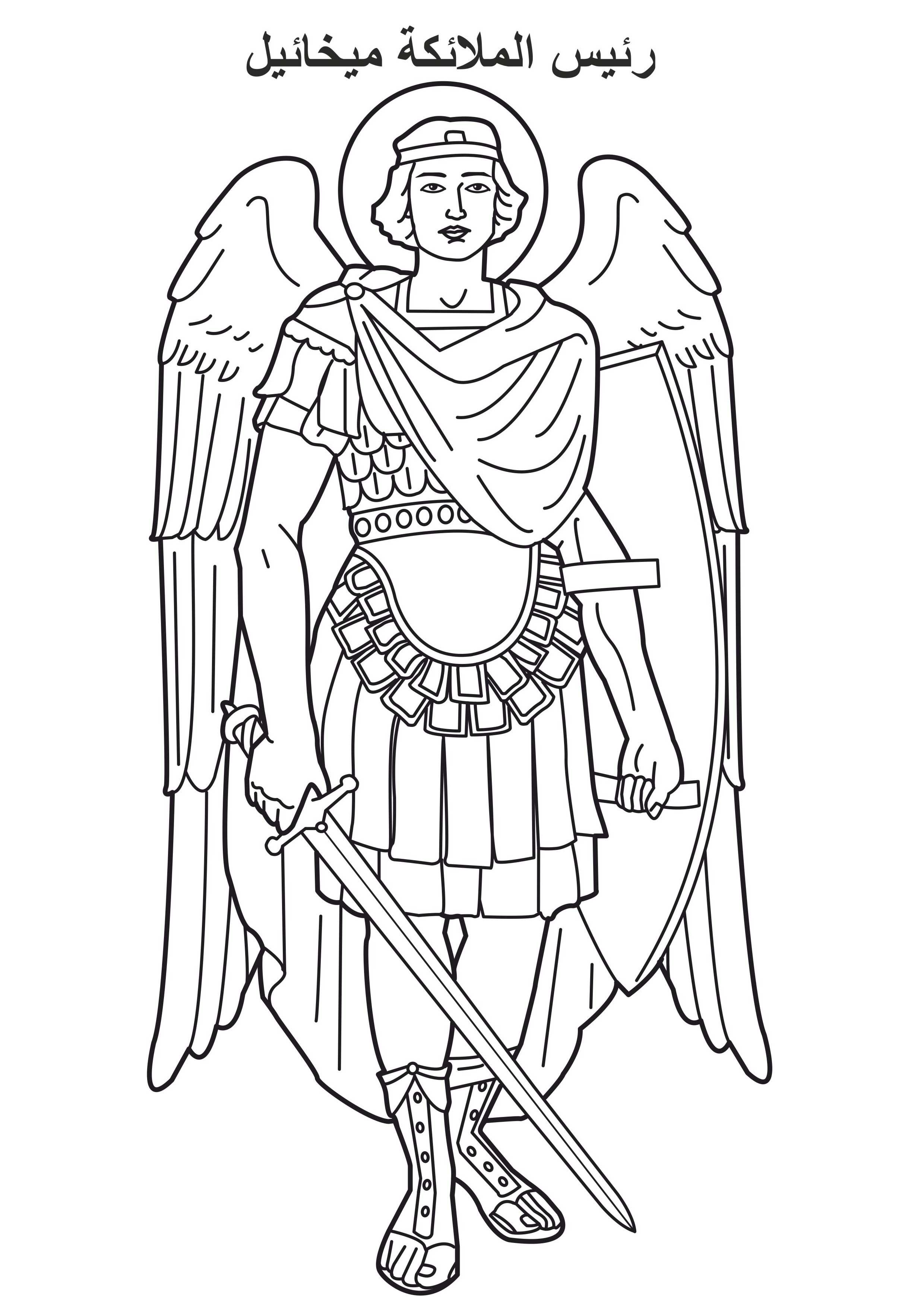 Archangel Michael! clipart #1, Download drawings