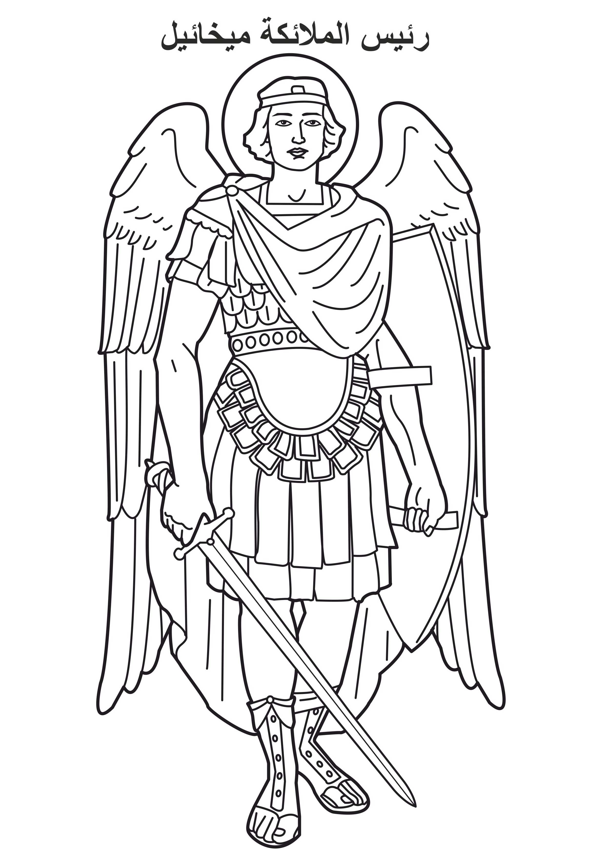 Archangel Michael! coloring #5, Download drawings