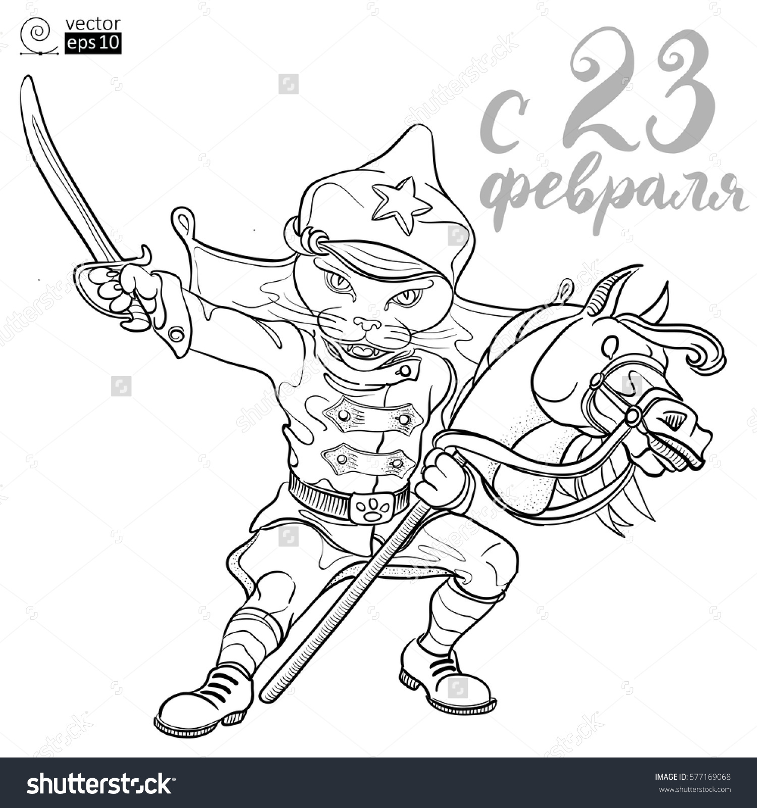 Bear Cavalry coloring #6, Download drawings