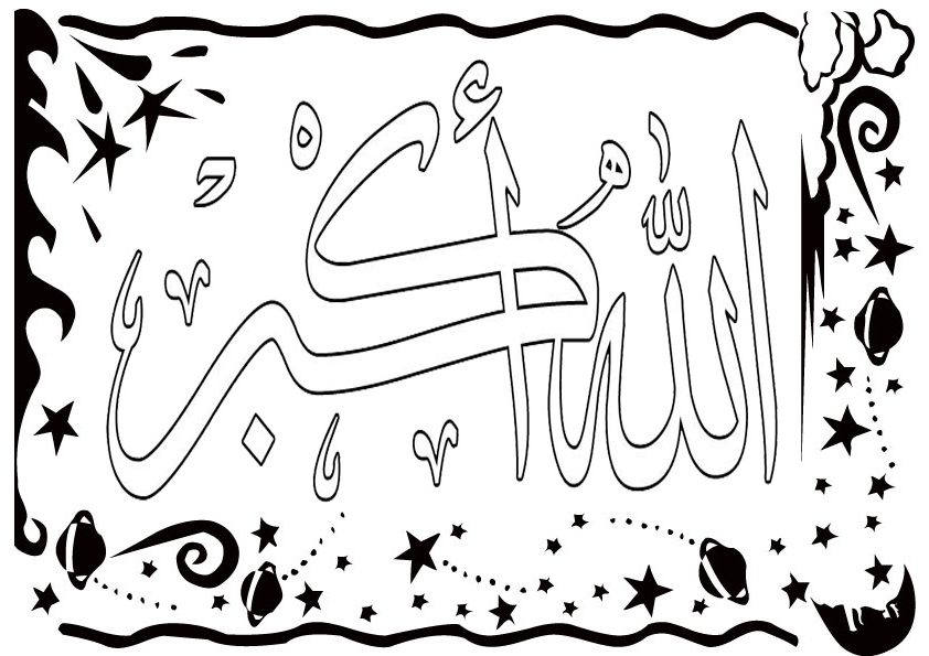Calligraphy coloring #12, Download drawings