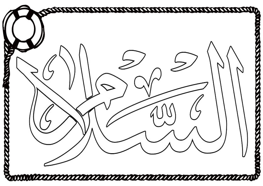 Calligraphy coloring #20, Download drawings