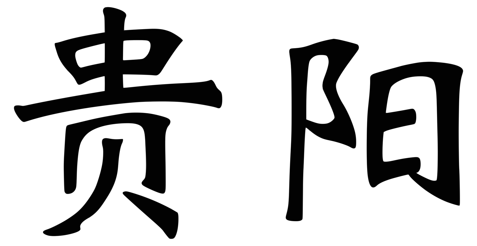 Chinese svg #9, Download drawings