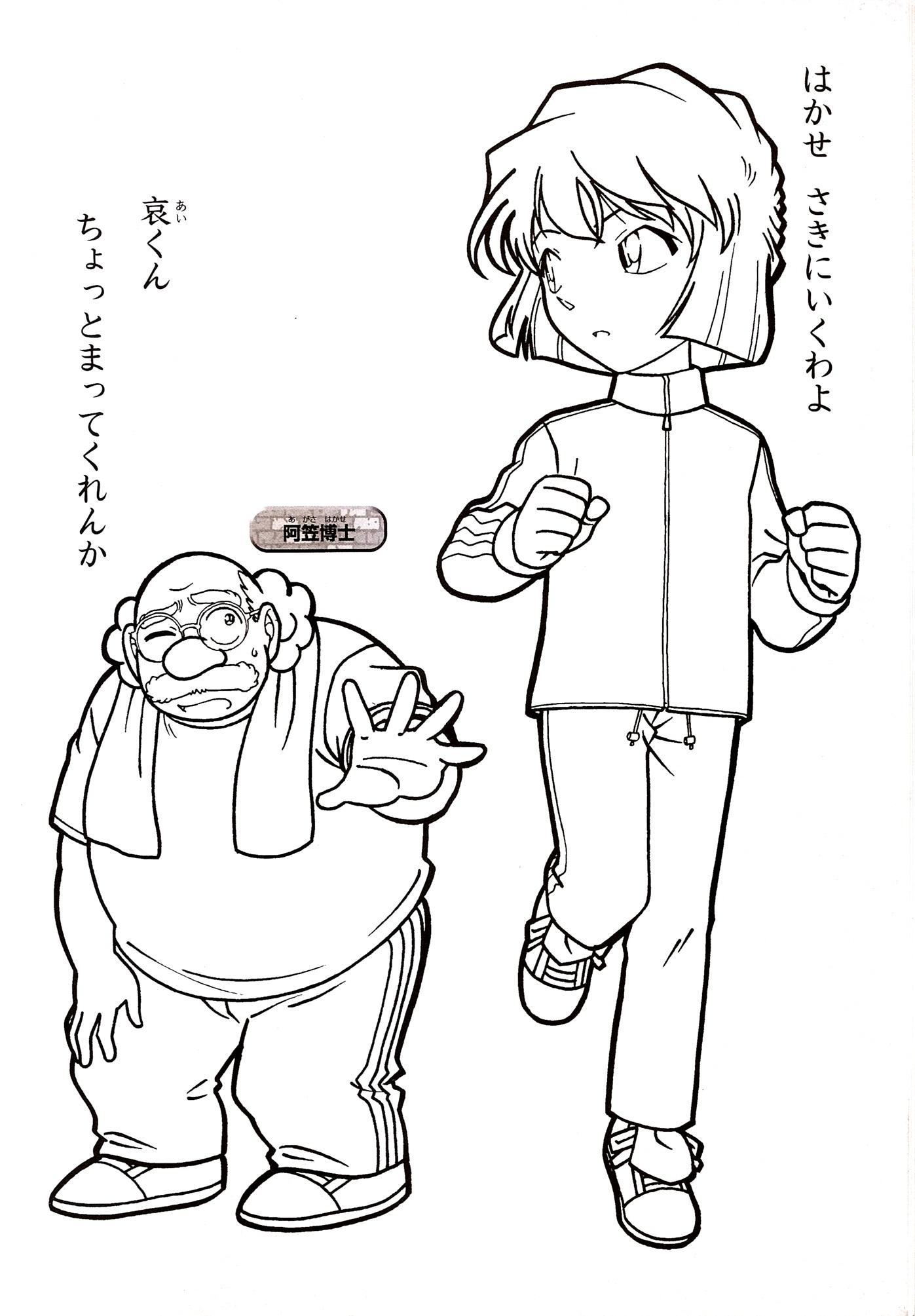 Conan coloring #2, Download drawings