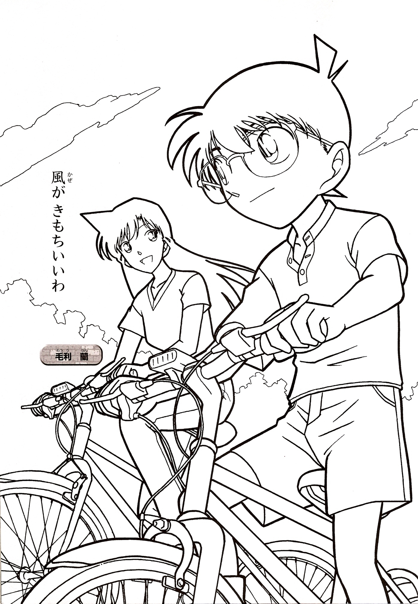 Conan coloring #9, Download drawings