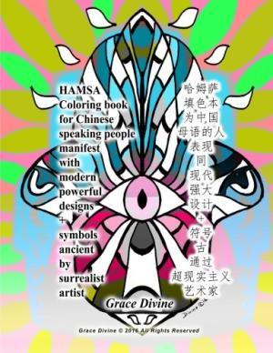 Divine Grace coloring #6, Download drawings