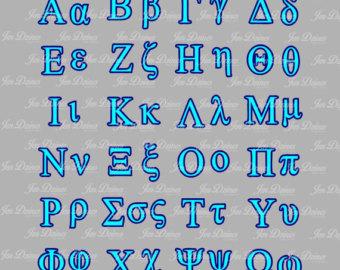 Greek svg #5, Download drawings