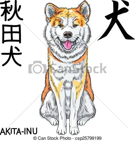 Japanese Akita clipart #9, Download drawings