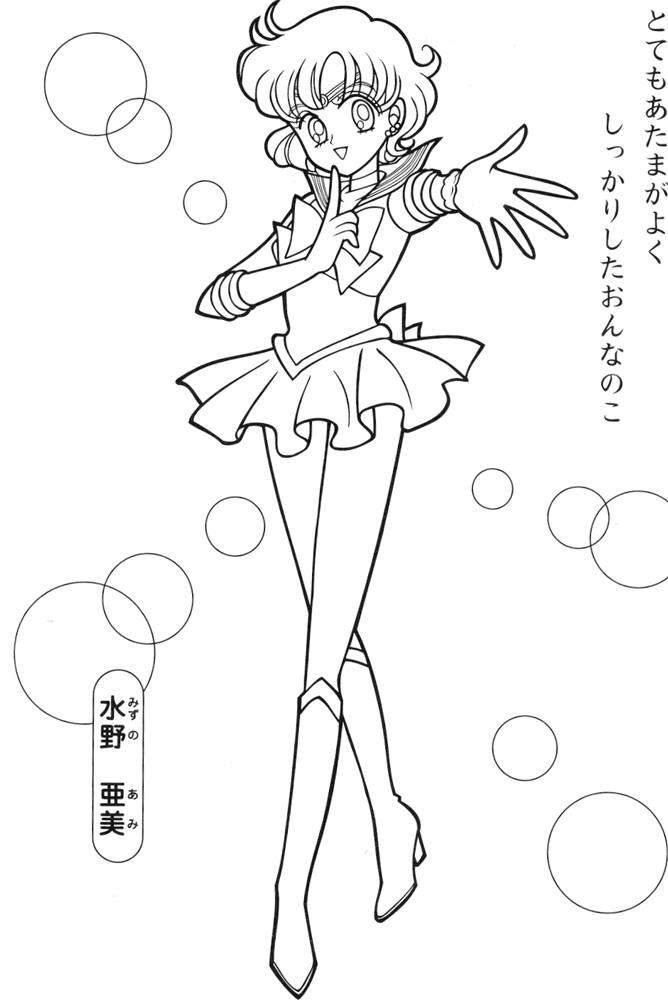 Mercury coloring #4, Download drawings