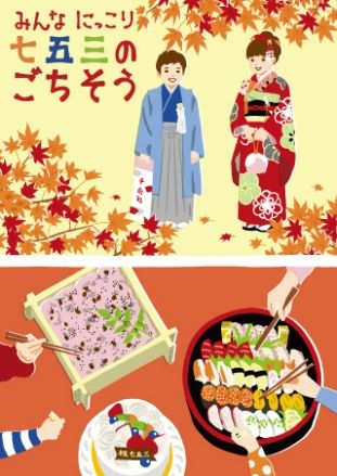 Minobu-cho clipart #10, Download drawings