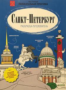 Saint Petersburg coloring #14, Download drawings