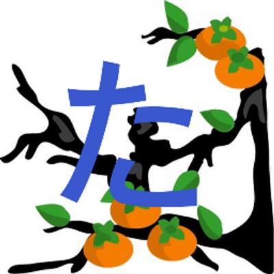 Takaki clipart #13, Download drawings