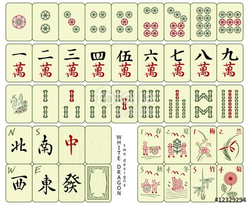 Mahjong svg #17, Download drawings