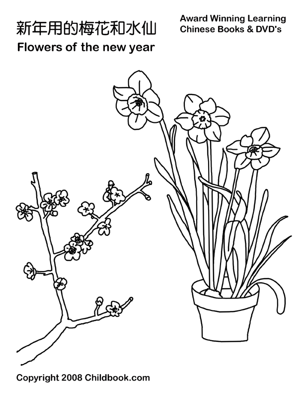Ume Blossom coloring #3, Download drawings